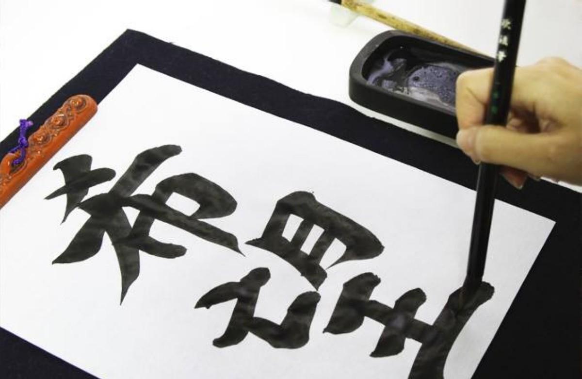 Taller gratuito caligrafía japonesa o SHODÔ